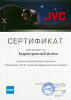 Certificate - JVC
