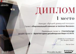 Диплом за победу в конкурсе домашних кинозалов