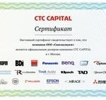 Новый раздел сайта - Сертификаты